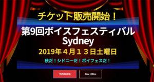 第9回ボイスフェスティバル-Sydneyチケット販売開始