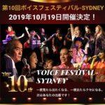 第10回ボイスフェスティバル-Sydneyは10月19日土曜日開催
