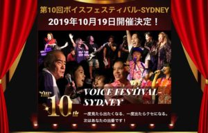 the-voice-festival-sydney-the10th-19-october-2019